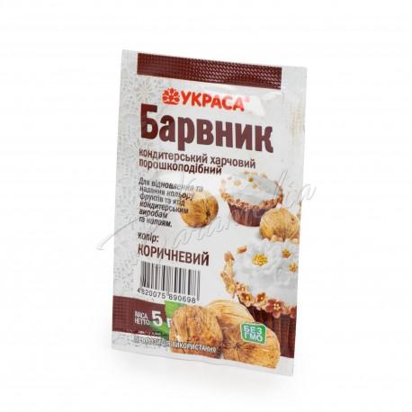 """Краситель пищевой """"Коричневый"""", 5 г, пакет"""
