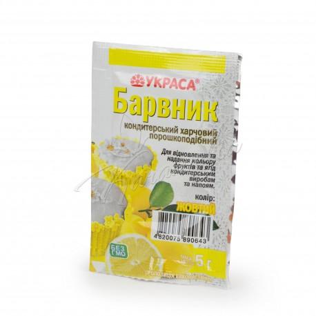 """Краситель пищевой """"Желтый"""", 5 г, пакет"""