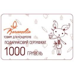 Подарочная карта Карамелия - 1000 грн