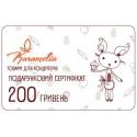 Подарочная карта Карамелия - 200 грн
