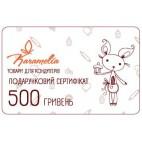 Подарочная карта Карамелия - 500 грн