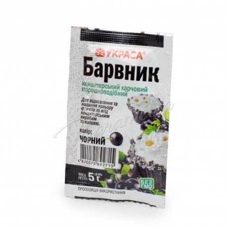 """Краситель пищевой """"Черный"""", 5 г, пакет"""